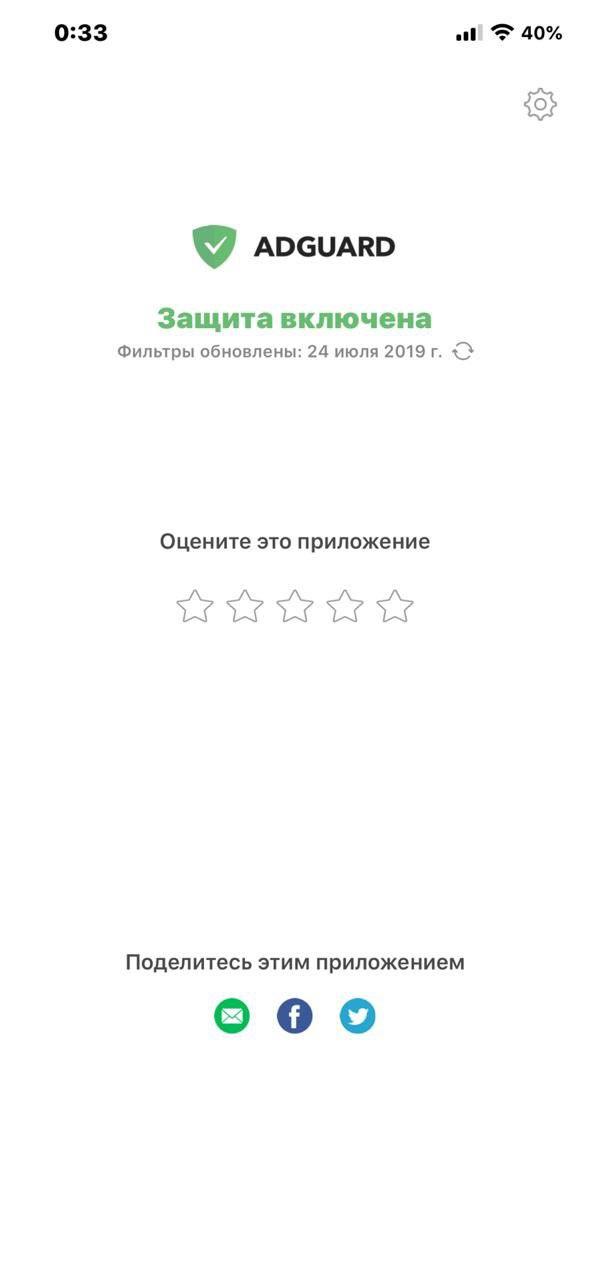 AdGuard Pro Hack - 0 0 1-2 (iOS 10 0 - 12 2) - Твики